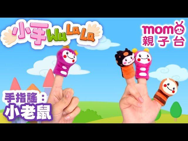 momo親子台 |【小老鼠】小手WuLaLa S2 EP03【官方HD完整版】第二季 第3集~甜甜姐姐帶著大家一起玩手指搖