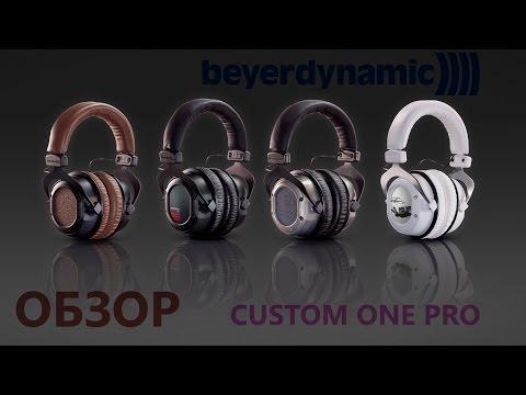 Обзор Beyerdynamic Custom One Pro