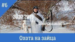 Охота на зайца зимой, 20.02.19! Выпуск №6.