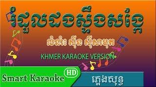 រំដួលដងស្ទឹងសង្កែ ស៊ីន ស៊ីសាមុត ភ្លេងសុទ្ធ Rom Doul Dorng Steong Songkae Sin Sisamut Smart Karaoke