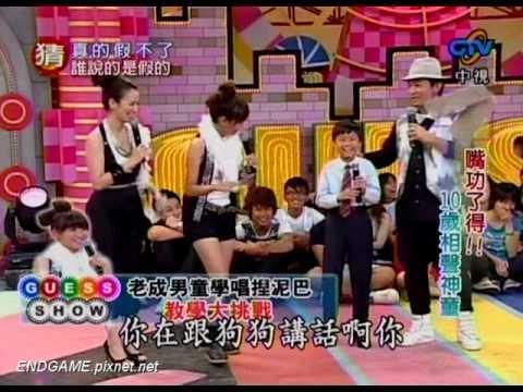 [我猜]090912-相聲小神童 樂翻全體觀衆