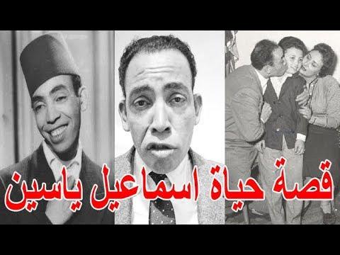 قصة حياة اسماعيل ياسين وسر افلاسه وكيف انتهت حياتة سؤال وجواب - قصة حياة المشاهير