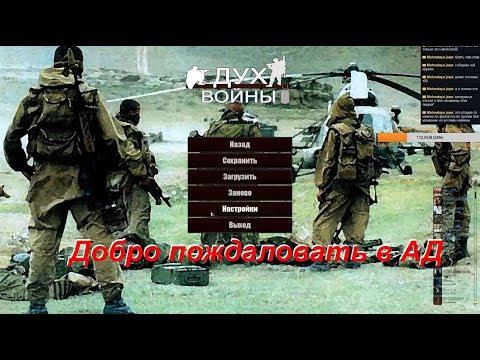 """Мод """"Дух войны"""" Cold War мод В тылу врага Штурм 2 Чечня \ Добро пожаловать в ад"""
