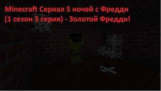 Minecraft Сериал 5 ночей с Фредди 1 сезон 3 серия Золотой Фредди