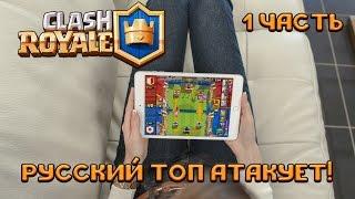 Clash Royale – Атаки Русского Топа - часть 1