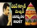 Bathukamma Dj Song 2017| Telu Vijaya Dj Bathukamma Song 2017| Telu Vijaya |Aone Celebrity