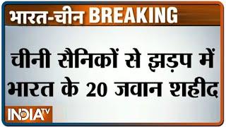 LAC पर झड़प में भारत के 20 जवान शहीद; चीन के 43 मारे गए   IndiaTV