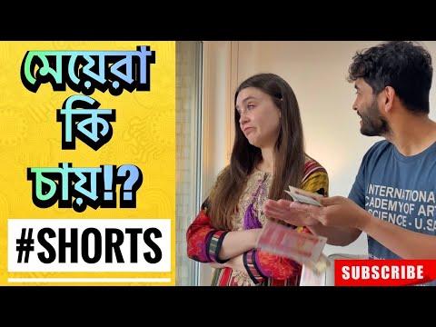 মেয়েরা আসলে কি চায়!? | What Women find attractive in Men | Shehwar & Maria Comedy | #SHORTS