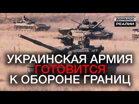 Украина ждёт атаки