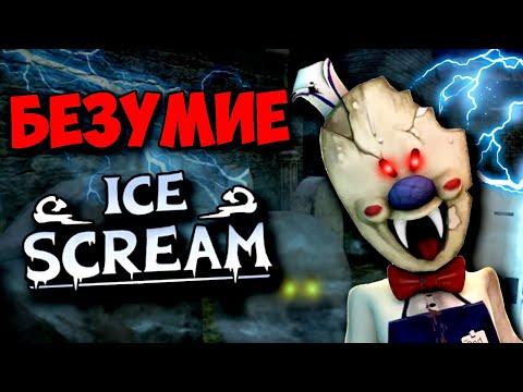 МОРОЖЕНЩИК ПСИХ! БЕЗУМИЕ МОРОЖЕНЩИКА В Ice Scream 2 ВЕСЬ СЮЖЕТ РАЗГАДАН! СЕКРЕТЫ КОНЦОВКИ АЙС СКРИМ