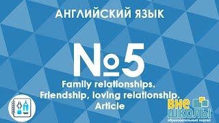 Онлайн-урок ЗНО. Английский язык №5.Friendship/Love. Article