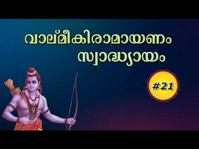 #21 വാല്മീകി രാമായണ സ്വാദ്ധ്യായം - നമോ ധർമ്മായ - Shri Arunan Iraliyoor