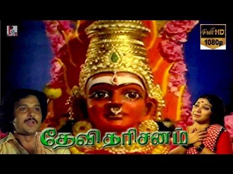 Devi Dharisanam | K.R.Vijaya, Latha, Sarath Babu | Super Hit Tamil Movie
