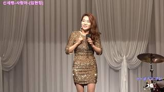 초대가수신세령 -사랑아 [임현정]2019 BCS 총동문…