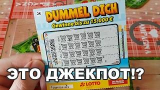 ЧТО МОЖНО ВЫИГРАТЬ 🤑 Немецкая лотерея 💰 Снова выиграл 🎲 Совпали 24 символа!