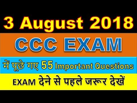Doeacc Ccc Question Paper With Answers Pdf In English