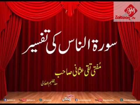 Surah Naas Ki Tafseer | Mufti Taqi Usmani Sahab