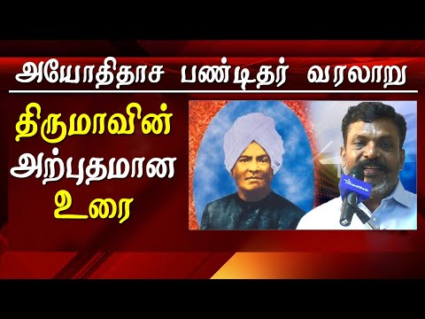 thirumavalavan amazing speech on ayothidasar history latest tamil news live   on the eve of birth anniversary vck leader thol thirumavalavan narrated some of the unknown facts about and the biographical history of  here is the full speech of vck leader 12th tirumavalavan   thirumavalavan, திருமாவளவன், tirumavalavan videos, திருமாவளவன் பேச்சு, திருமாவளவன் வரலாறு, திருமாவளவன்,thirumavalavan speech, thirumavalavan speech latest,tamilnadu latest news, tamilnadu news for tamil news today news in tamil tamil news live latest tamil news tamil #tamilnewslive sun tv news sun news live sun news   Please Subscribe to red pix 24x7 https://goo.gl/bzRyDm  #tamilnewslive sun tv news sun news live sun news