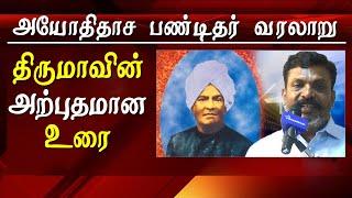 thirumavalavan amazing speech on ayothidasar history latest tamil news live