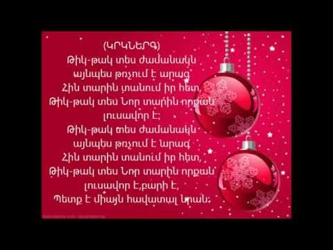 Lidushik - Tik Tak - Lyrics