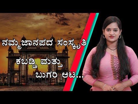 Sports & Games of Karnataka | Kabaddi and Buguri Game | Janapada Samskruthi Naya TV | Kannada Videos