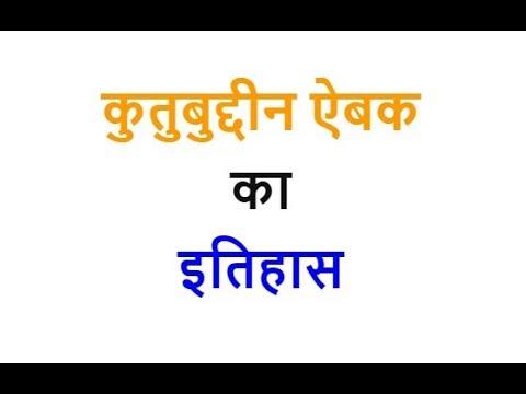Qutubuddin Aibak History in Hindi कुतुबुद्दीन ऐबक का इतिहास