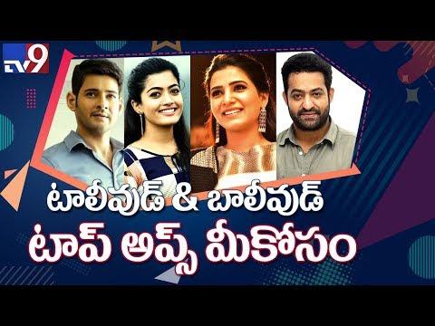 Prabhas | Rajamouli | Mahesh Babu | Rashi Khanna | Ravi Teja | Tollywood Entertainment - TV9