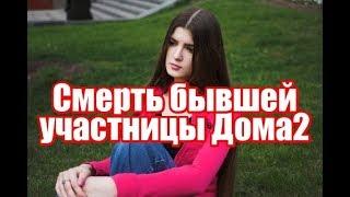 Смерть бывшей участницы дом2. Как погибла Мария Политова?