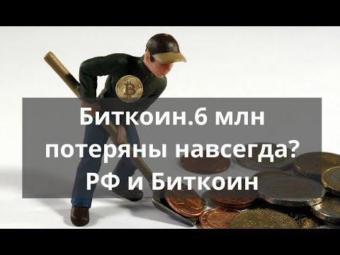Биткоин. 6 млн потеряны навсегда? РФ и биткоин Прогноз курса биткоина