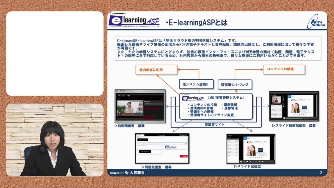 eラーニング・動画配信システムなら e-learningASP