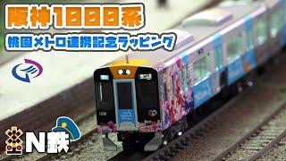 【N鉄】GreenMax 阪神1000系 (阪神電車×桃園メトロ連携記念ラッピング列車) | Nゲージ鉄道模型走行動画 | rios circle