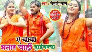 जिसका था इंतजार #Khesari Lal और Kajal Raghwani का धाकड़ #काँवर वीडियो आगया - बाबा भतार चाही ड्राइवरवा