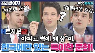 [골라봐야지] 추석선물로 스팸 주기, MT문화 한국에만…