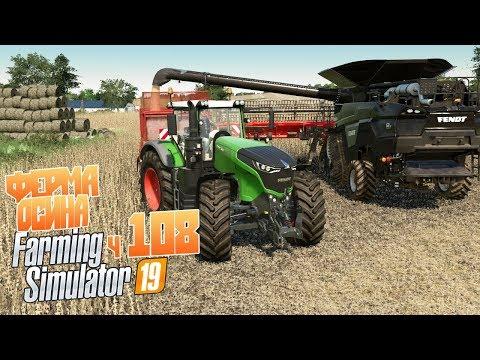 У фермера на поле созрели бобы - ч108 Farming Simulator 19
