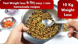 Fast Weight loss ke liye 3 easy home made recipes.