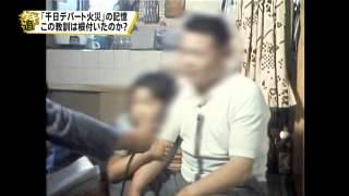 【テレビ】【火災】千日デパート火災から40年【歴史】