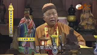 【恭讚王禪老祖教主天威讚偈103】  WXTV唯心電視台