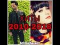 Хиты 2010 2018 Самые популярные песни Хиты года mp3
