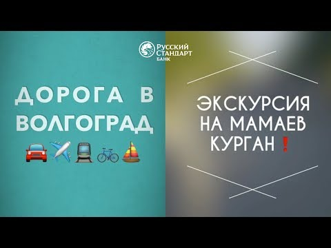 Поездки сотрудников Банка Русский Стандарт