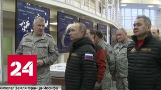 'Арктический трилистник': Путин побывал на сверхсекретной военной базе