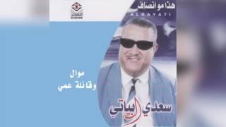 Wa Qaela Ami سعدي البياتي - موال وقائلة عمي
