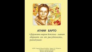 Музыкально – поэтический  вечер посвященный 110 летию Агнии Барто