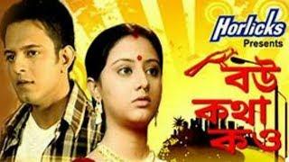 বউ কথা কও টাইটেল সং   Bou Katha Kau ( Title Song )   Bengali Serial Bou Katha Kau  