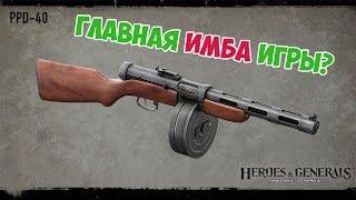 ППД 40 ГАЙД  В HEROES AND GENERALS