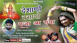 Rajsthani डीजे गाने के 2017 !! जय माँ कर्णी माजा Aayga !! डीजे मारवाड़ी गाने के !! पूर्ण HD सांग