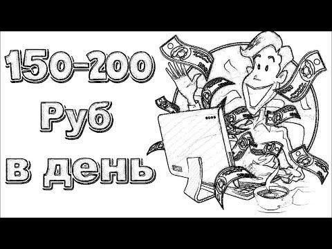 Заработок от 200 руб в день с Advego при помощи соц.сетей.