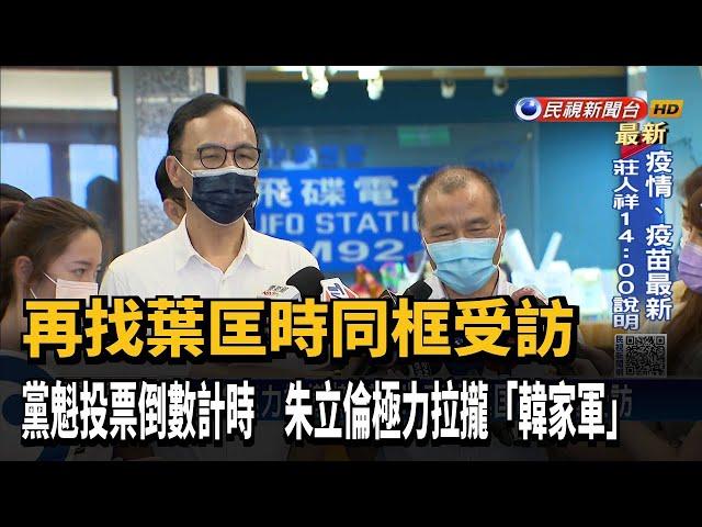 黨魁選舉最後衝刺 江酸朱張應先簽「和平協議」-民視台語新聞