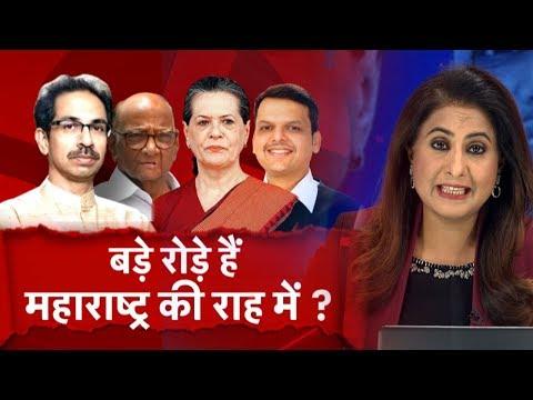 Maharashtra में सरकार बनाने को लेकर आखिर Uddhav - Pawar और Sonia Gandhi के मन में चल क्या रहा है ?
