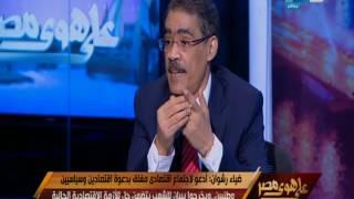 على هوى مصر | اللقاء الكامل للكاتب الكبير ضياء رشوان وحواره عن مواجهة الفساد وحال البرلمان المصري