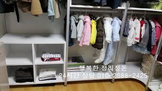 행복한 정리정돈   옷장정리정돈, 옷정리수납, 주방 정…